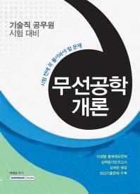 무선공학개론(기술직 공무원 시험대비)(2016)