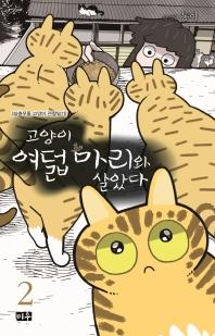 고양이 여덟 마리와 살았다. 2