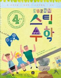 4학년 스팀 수학