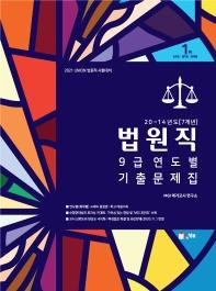Union 법원직 9급 연도별 기출문제집(2021)