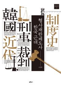 한국 근대 형사재판제도사