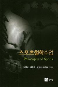 스포츠철학수업
