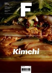 매거진 F(Magazine F) No.12: 김치(Kimchi)(영문판)