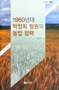 1960년대 박정희 정권의 농업 정책