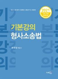 기본강의 형사소송법(2021)