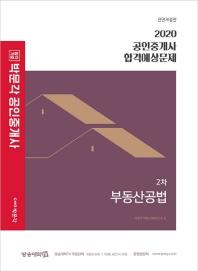 합격기준 부동산공법 합격예상문제(공인중개사 2차)(2020)