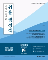 2021 해커스공무원 쉬운 행정학