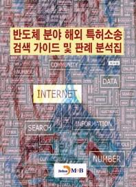 반도체 분야 해외 특허소송 검색 가이드 및 판례 분석집