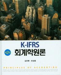 K-IFRS 회계학원론