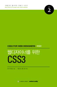 웹디자이너를 위한 CSS3