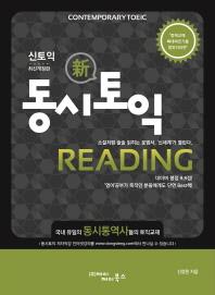신토익 동시토익 Reading