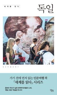 세계를 읽다: 독일