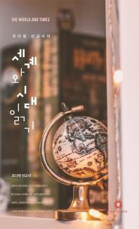조다윗 선교사의 세계와 시대읽기