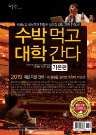 수박(수시대박)먹고 대학간다(기본편)(2019)