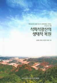 석회석광산의 생태적 복원