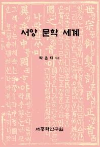 서양 문학 세계
