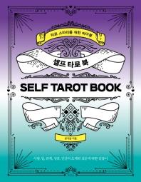 셀프 타로 북(Self Tarot Book)