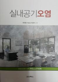 실내공기오염