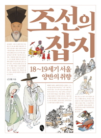 조선의 잡지