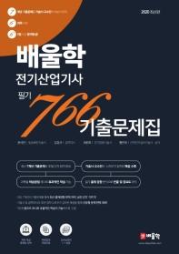 배울학 전기산업기사 필기 766 기출문제집(2020)