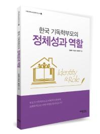 한국 기독학부모의 정체성과 역할