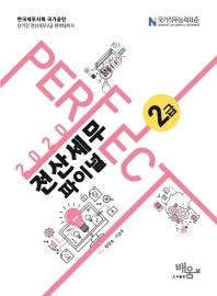 Perfect 전산세무 2급 파이널(2020)