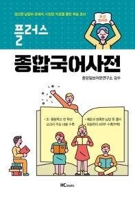 플러스 종합국어사전