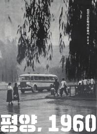 평양, 1960