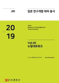 일본 연구개발 테마 총서 Vol. 06: 뉴럴네트워크(2019)