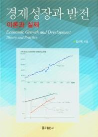 경제성장과 발전