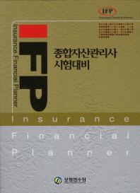IFP 종합자산관리사시험대비(2012)