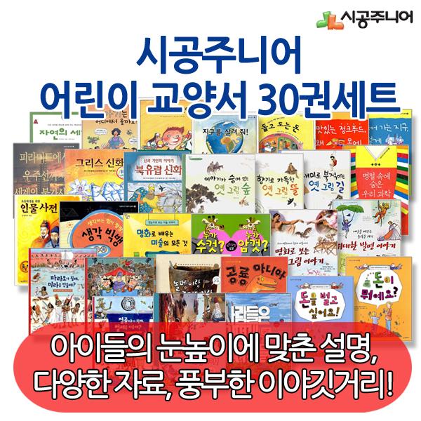 시공주니어 어린이교양서 30권세트
