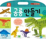공룡 만들기