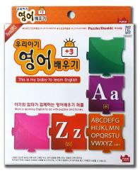 우리아기 영어 배우기