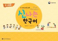 전 세계 유아를 위한 신나는 한국어(큰 그림책)