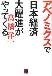 アベノミクスで日本經濟大躍進がやってくる