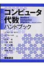 コンピュ―タ代數ハンドブック