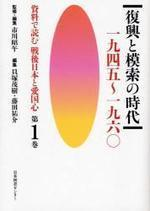 資料で讀む戰後日本と愛國心 第1卷