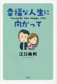 幸福な人生に向かって