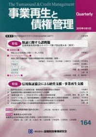 事業再生と債權管理 第164號