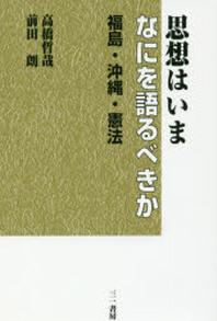 思想はいまなにを語るべきか 福島.沖繩.憲法
