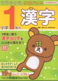 小學1年の漢字
