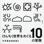 けんちく世界をめぐる10の冒險