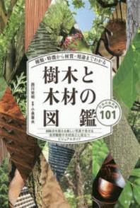 樹木と木材の圖鑑 種類.特徵から材質.用途までわかる 日本の有用種101