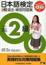 日本語檢定公式2級過去.練習問題集 上級2社會人大學生 平成20年度第2回版