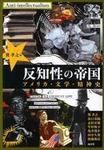 反知性の帝國 アメリカ.文學.精神史