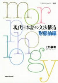 現代日本語の文法構造 形態論編