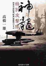 神龍特別攻擊隊 潛水空母搭載「晴嵐」操縱員の手記
