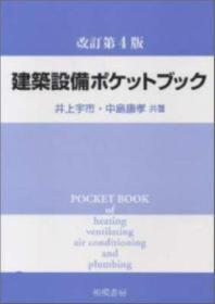 建築設備ポケットブック 改訂第4版