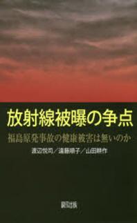 放射線被曝の爭点 福島原發事故の健康被害は無いのか